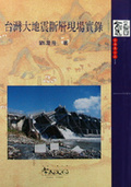 臺灣大地震斷層現場實錄