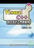 Visual C++程式設計入門與應用