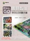 一例就go專題製作、中文LCD顯示器