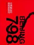 798:亞洲崛起的藝術新聚落