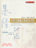 臺灣美術地方發展史全集=A Comprehensive collection of Taiwan regional art history