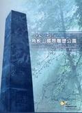世界級公共藝術:角板山國際雕塑公園:the chiaopanshan international sculpture park