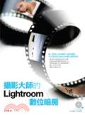 專業攝影師的Lightroom數位暗房