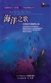 海洋之歌:全球海洋生態發現之旅