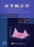 高等統計學