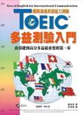 TOEIC多益測驗入門:由基礎到高分多益最重要的第一步:國際溝通英語能力測驗