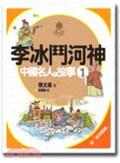 李冰鬥河神:中國名人故事1