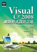 Visual C# 2008網路程式設計之道