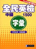 全民英檢中級字彙1500
