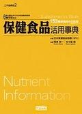 保健食品活用事典:153種保健成分全收錄