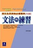 朗文全民英檢必備寶典:文法與練習中高級:grammarhigh intermediate
