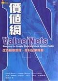 價值網:改造組織流程.提升企業獲利