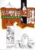 漫畫聖經之謎:死海古卷大發現