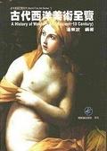 古代西洋美術全覽:ancient-19 century