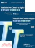 文法引導式句型翻譯寫作:all the grammar rules ou should know about Chinese-English translation