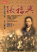 張福興:近代臺灣第一位音樂家