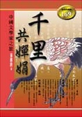 千里共嬋娟:中國文學家之旅