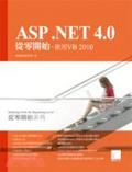 ASP.NET 4.0從零開始:使用VB 2010