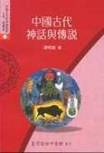 中國古代神話與傳說