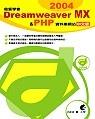 發誓學會Dreamweaver MX 2004 & PHP中文版資料庫網站