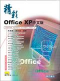 精彩Office XP中文版入門