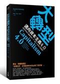 大轉型-邁向資本主義4.0:兩百年的角力誰將再起?下一個三十年是什麼面貌?