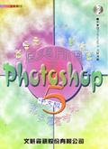 PhotoShop 5中文版之匪夷所思