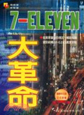 7-ELEVEN大革命