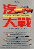 汽車大戰:全球汽車大廠的發跡、商機與趨勢