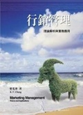 行銷管理:理論解析與實務應用:theory and applications