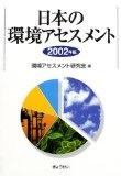 日本の環境アセスメント:2002年版