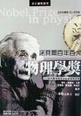 諾貝爾百年百人物理學獎