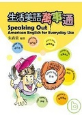 生活美語萬事通:American English for everyday use