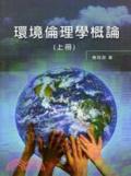 環境倫理學概論上冊