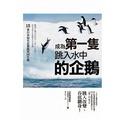 成為第一隻跳入水中的企鵝:15家日本知名企業起死回生術