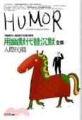 用幽默代替沉默:用幽默的心情面對不如意的事情:人際EQ篇:use humor instead of silence