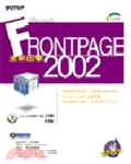 Microsoft FrontPage 2002全新出擊
