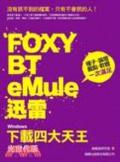 FOXY.BT.eMule.迅雷:Windows下載四大天王光世代版