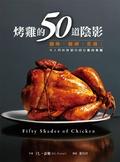 烤雞的50道陰影:調味.綑綁.炙燒!令人回味無窮的絕妙雞肉食譜