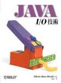 JAVA I/O技術