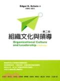 組織文化與領導