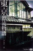 東京:漂流物語.村上春樹相簿
