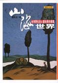 山海世界:台灣原住民心靈世界的摹寫