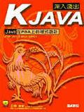 深入淺出KJAVA:JAVA在PDA上的程式設計