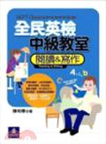 全民英檢中級教室:閱讀&寫作intermediate:reading & writing