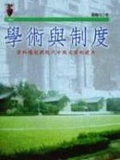 學術與制度:學科體制與現代中國史學的建立