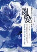 亂髮:閃亮百年的詩花束:与謝野晶子經典短歌集