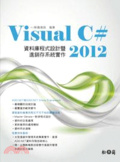 Visual C# 2012資料庫程式設計暨進銷存系統實作