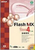 Flash MX 2004中文版動畫實務
