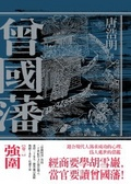 曾國藩卷二:強圍